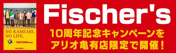 Fischer's 10周年記念キャンペーンをアリオ亀有店限定で開催!