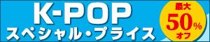 最大50%オフ K-POPスペシャルプライス