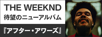 The Weeknd『アフター・アワーズ』