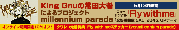 millennium parade『Fly with me』
