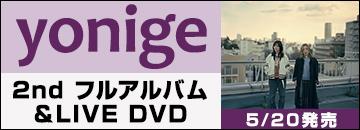 yonige、セカンドフルアルバム『健全な社会』とライブDVD『日本武道館 「一本」』を5月20日同時発売