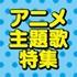 アニメ主題歌特集