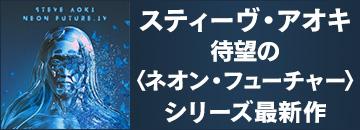 Steve Aoki『NEON FUTURE IV』