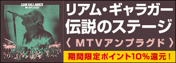 Liam Gallagher『MTVアンプラグド(ライヴ・アット・ハル・シティ・ホール)』