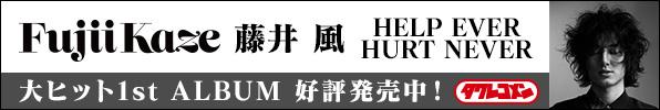 藤井風 ファーストアルバム『HELP EVER HURT NEVER』5月20日発売