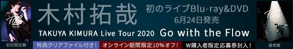木村拓哉 ライブBlu-ray&DVD『TAKUYA KIMURA Live Tour 2020 Go with the Flow』6月24日発売