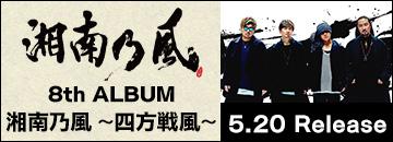湘南乃風|ニューアルバム『湘南乃風 ~四方戦風~』5月20日発売