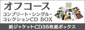 オフコース|『コンプリート・シングル・コレクションCD BOX』6月3日発売