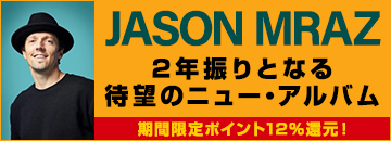 JASON MRAZ『ルック・フォー・ザ・グッド』