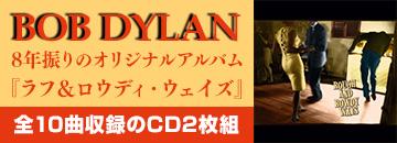 Bob Dylan『ラフ&ロウディ・ウェイズ』