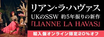 Lianne La Havas『LIANNE LA HAVAS』