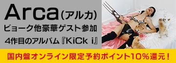 Arca『KiCk i』