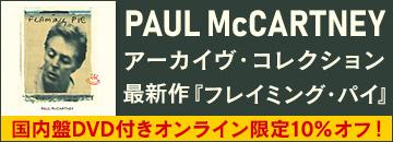 PAUL McCARTNEY『フレイミング・パイ』