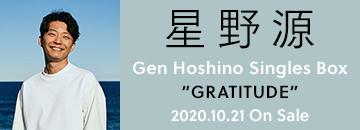 星野源|『Gen Hoshino Singles Box