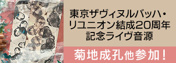 東京ザヴィヌルバッハ・リユニオン