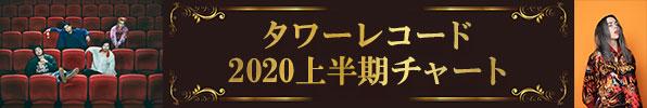 タワーレコード2020上半期チャート