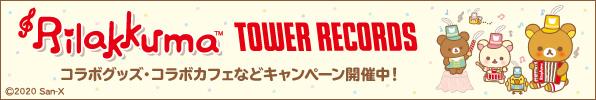 リラックマ×タワーレコード キャンペーン2020