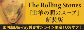 The Rolling Stones『山羊の頭のスープ』新装版
