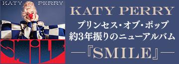 Katy Perry『スマイル』