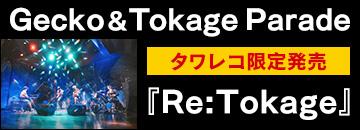 Gecko & Tokage Parade『Re:Tokage』