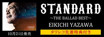 矢沢永吉 初のバラードベストアルバム『STANDARD~THE BALLAD BEST~』