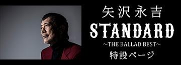 矢沢永吉『STANDARD~THE BALLAD BEST~』特設ページ