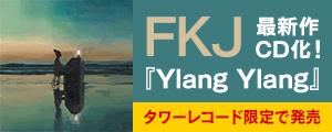 FKJ|最新作『Ylang Ylang』がボーナス・トラックを追加収録してタワーレコード限定でCD化
