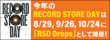 RECORD STORE DAY「RSD Drops」
