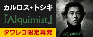 [シティ・ポップ,タワレコ新宿シティ・ポップ,リイシュー] カルロス・トシキ|アルバム『Alquimist』が2020年リマスタリングで8月19日タワーレコード限定発売