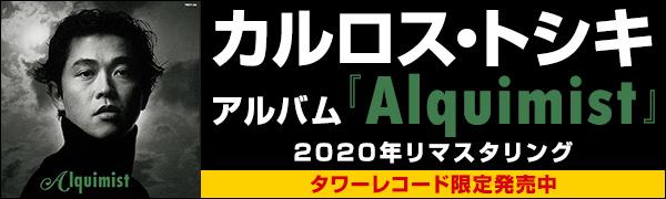 カルロス・トシキ アルバム『Alquimist』2020年リマスタリング タワーレコード限定発売中