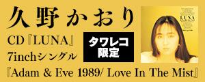 [タワーレコード限定商品(アーカイブ),リイシュー] 久野かおり|アルバム『LUNA』CDと『Adam & Eve 1989/ Love In The Mist』7inchシングルレコードが9月9日タワーレコード限定発売
