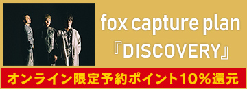 fox capture plan『DISCOVERY』