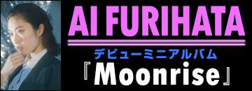降幡 愛|デビューミニアルバム『Moonrise』9月23日発売