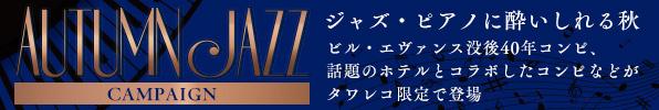 オータム・ジャズ・キャンペーン