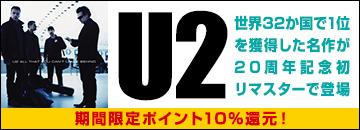 U2 グラミー賞7部門受賞!世界32か国で1位を獲得した名作が20周年記念初リマスターで登場