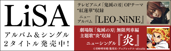 LiSA ニュー・アルバム『LEO-NiNE』 ニュー・シングル『炎』10月14日2タイトル同時発売
