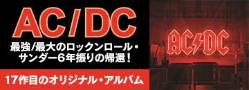 AC/DC『Power Up』