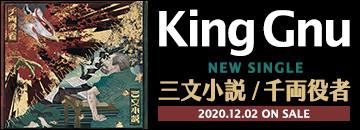 King Gnu 『三文小説 / 千両役者』12/2発売