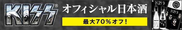 KISS日本酒最大70%オフ!