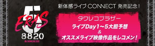 B'z SHOWCASE 2020 -5 ERAS 8820- 新体感ライブCONNECT発売記念!タワレコブラザーによる大胆予想&オススメライブ映像作品レコメン