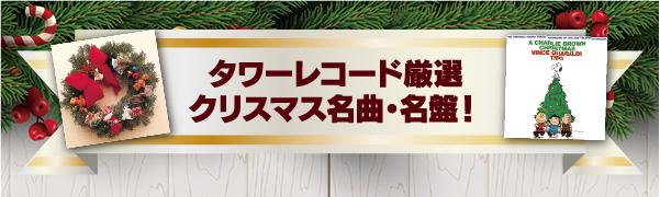 タワーレコード厳選 クリスマス名曲・名盤!
