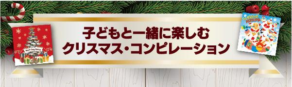 子どもと一緒に楽しむ クリスマス・コンピレーション