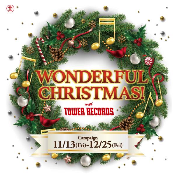 WONDERFUL CHRISTMAS! キャンペーン