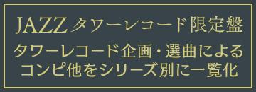 JAZZタワーレコード限定盤