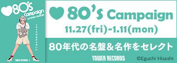 ♡80's キャンペーン