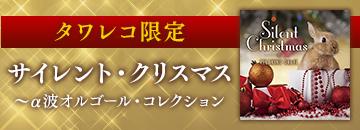 サイレント・クリスマス~α波オルゴール・コレクション