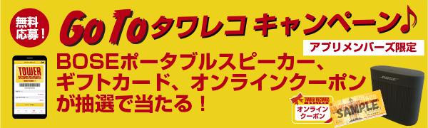 Go To タワレコ キャンペーン♪BOSEワイヤレススピーカーやタワレコギフトカードが当たる!!