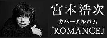 宮本浩次 カバーアルバム 『ROMANCE』