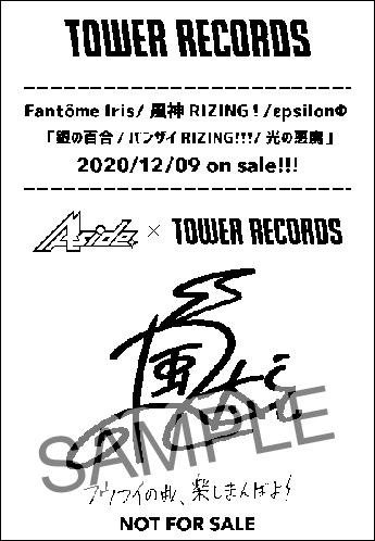 アルゴナビス×TOWER RECORDS