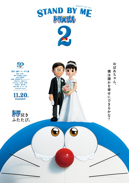 『STAND BY ME ドラえもん 2』公開記念キャンペーン
